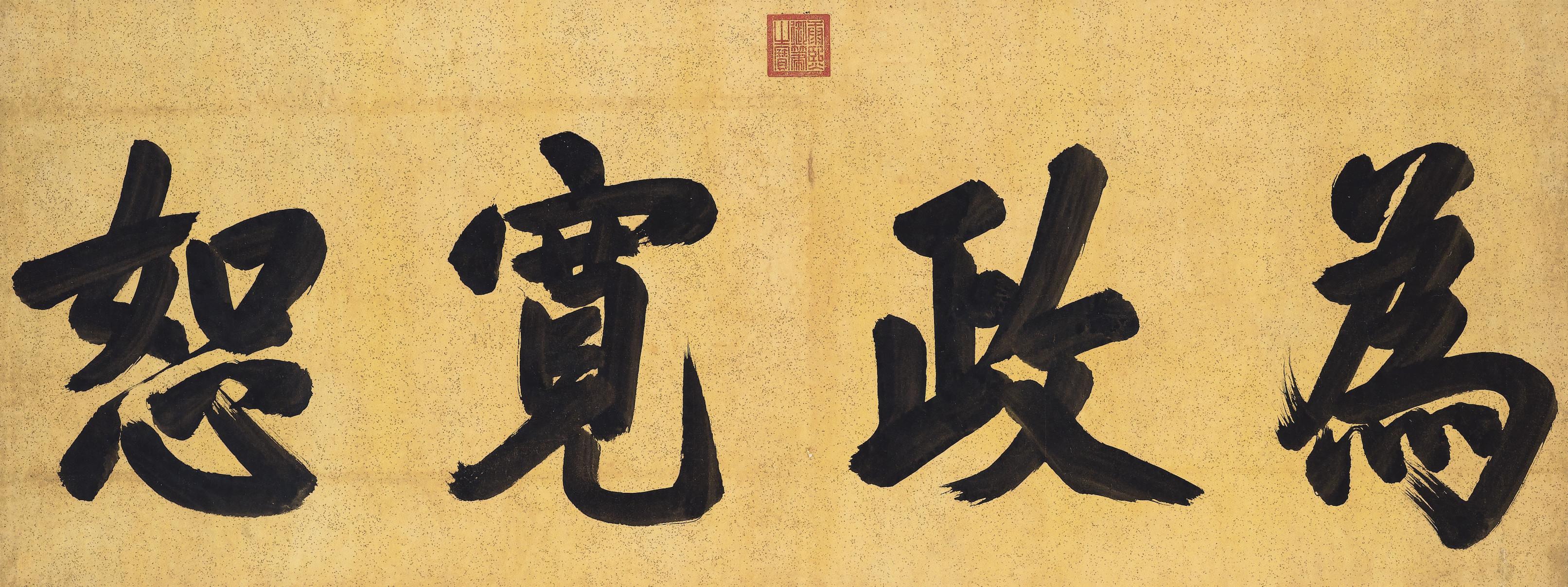 EMPEROR KANGXI (REIGNED 1662-1722)