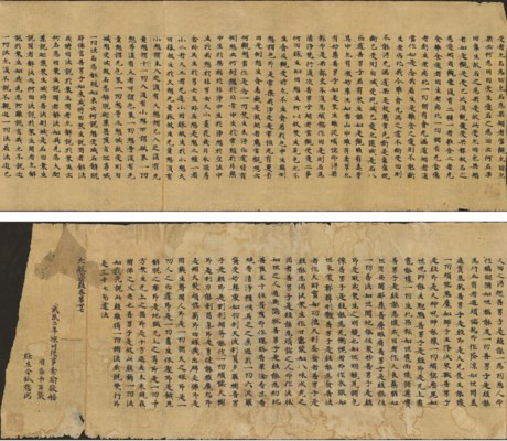 A TANG DYNASTY SUTRA (6TH CENT