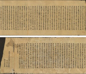 A TANG DYNASTY SUTRA (6TH CENTURY)