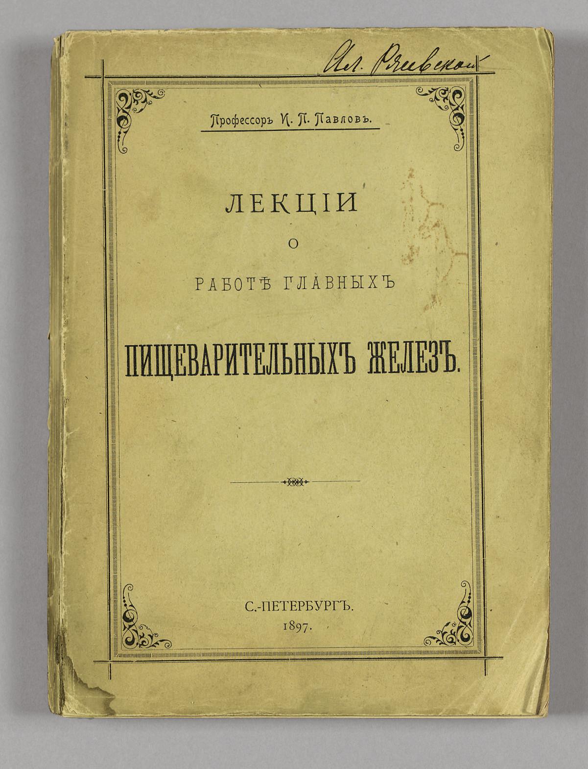 PAVLOV, Ivan Petrovich (1849-1