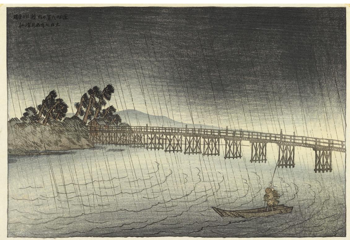 Seta no Karahashi (Kara Bridge, Seta), from the series Omi hakkei no uchi (Eight views of Omi [Lake Biwa]), 1918.5