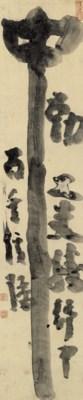 Hakuin Ekaku (1685-1768)