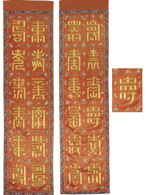 A PAIR OF EMBROIDERED RED SATI