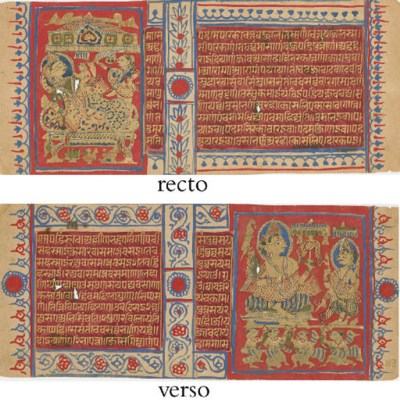 A jain manuscript page