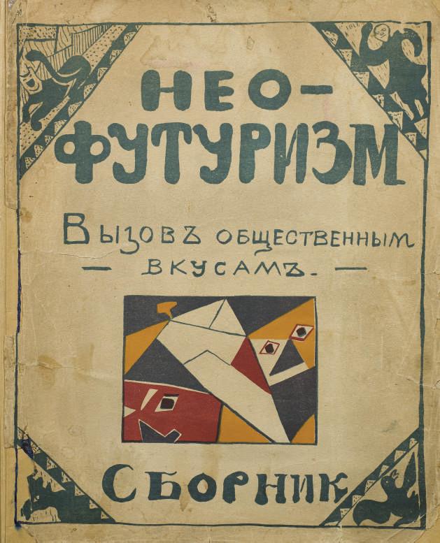 [AVANT-GARDE RUSSE] -- FEDOTOV, Igor; Ivan GOREV; A. GRIBNATIKOV, et d'autres. Neo-Futurism. Kazan: Typo-Lithographia B.B. Barakzin, pahia Neo-Futurizm, 1913.