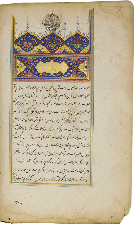 QISAS AL-ANBIYA (THE STORIES O