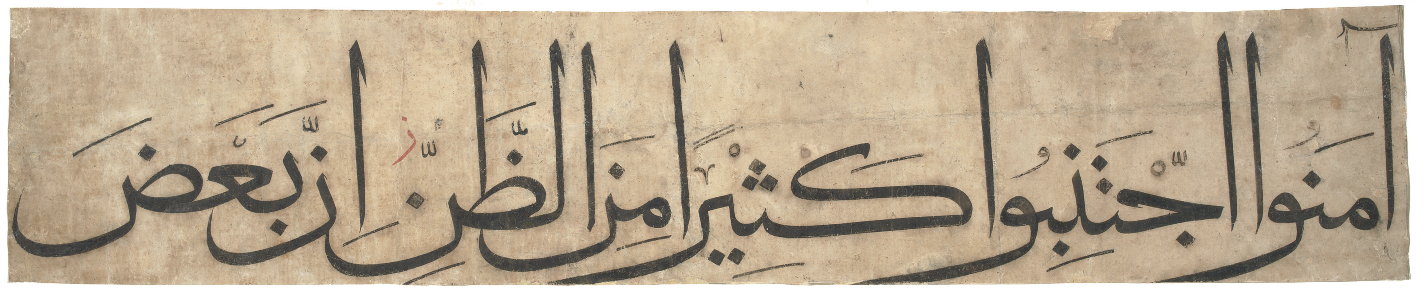 Baysunghur - Baysunghuri Qur'an Manuscript