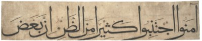 A LINE FROM THE BAYSUNGHUR QUR