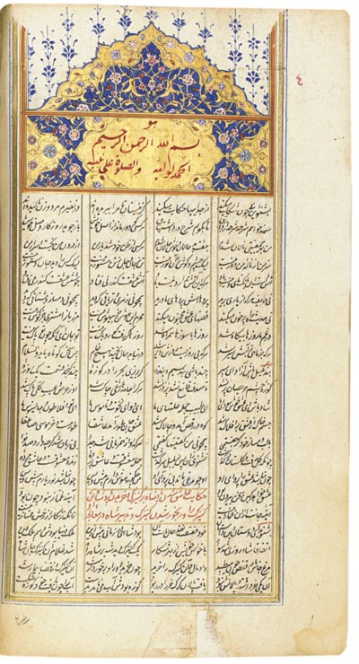 JALAL AL-DIN RUMI (D. AH 672/1