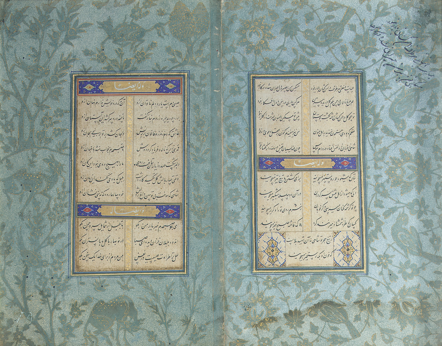 TWO PAGES WITH ILLUMINATED BOR