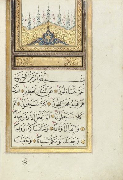 A QUR'AN SECTION SIGNED BY SAY