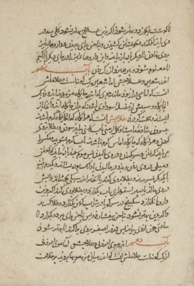 AN EARLY INCOMPLETE MANUSCRIPT