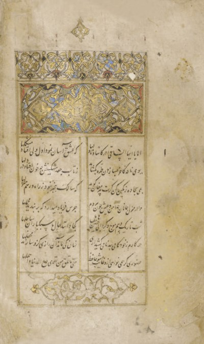A DIWAN OF HAFEZ, SIGNED GHIAT