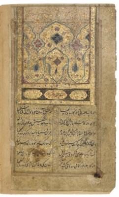 DIWAN OF HAFEZ SIGEND MUHAMMAD