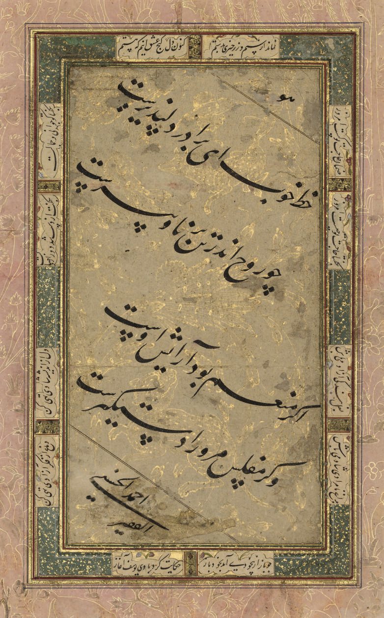 A PANEL OF CALLIGRAPHY SIGNED