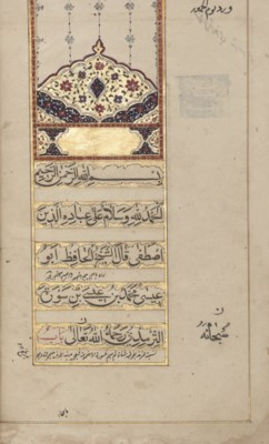 A PRAYER BOOK SIGNED BY AL-TAR