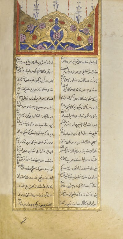 A GROUP OF FOUR MANUSCRIPTS, I