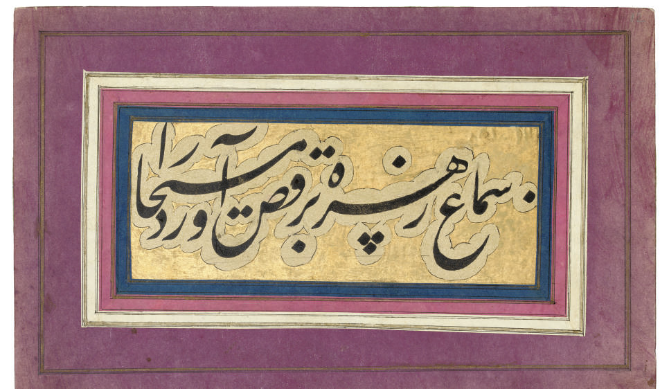 A PANEL OF CALLIGRAPHY, QAJAR