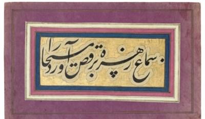A PANEL OF CALLIGRAPHY, QAJAR