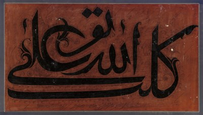 A QAJAR LACQUERED PANEL OF BOL