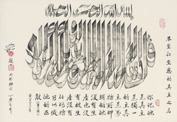 A CALLIGRAPHY PANEL BY ABD AL-