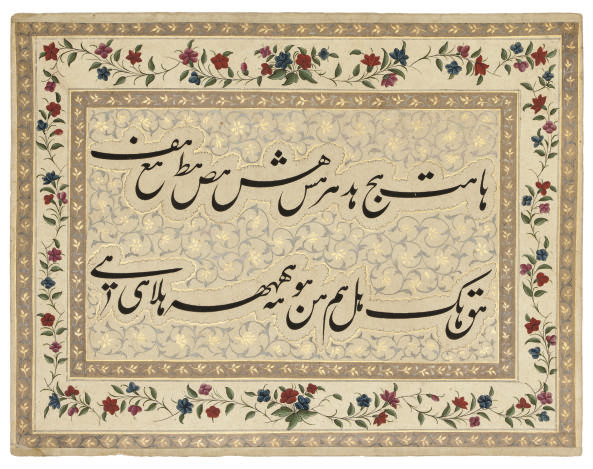 A CALLIGRAPHIC PANEL, NORTH IN