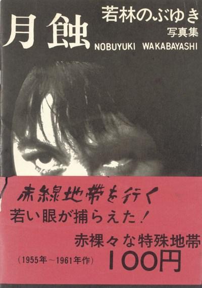 NOBUYUKI WAKABAYASHI