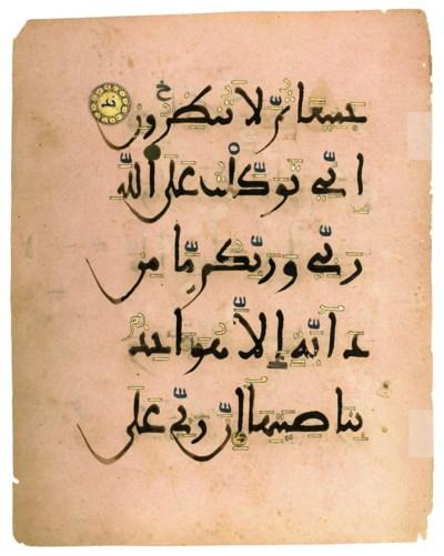 A LEAF FROM A QUR'AN, Arabic m