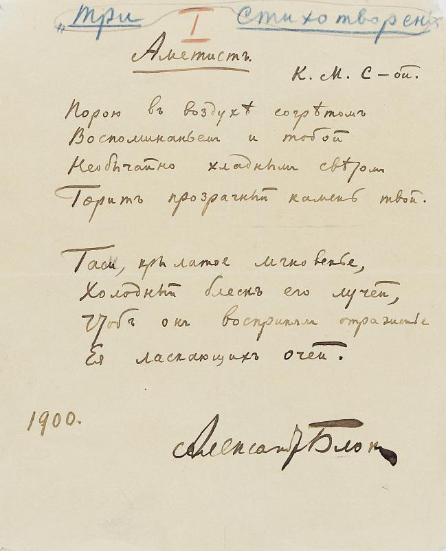 BLOK, Alexander Alexandrovich (1880-1921). Autograph manuscript signed ('Aleksandr Blok'), no place, 1900, 'Ametist', 2 stanzas of 4 lines, 1 page, 8vo (manuscript annotations, some wear to the corners).