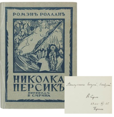 NABOKOV -- ROLLAND, Romain. Ni