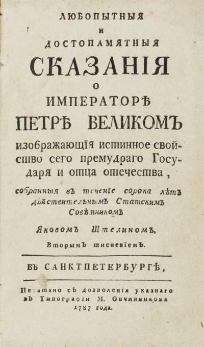 SHTELIN, Iakov Iakovlevich (17