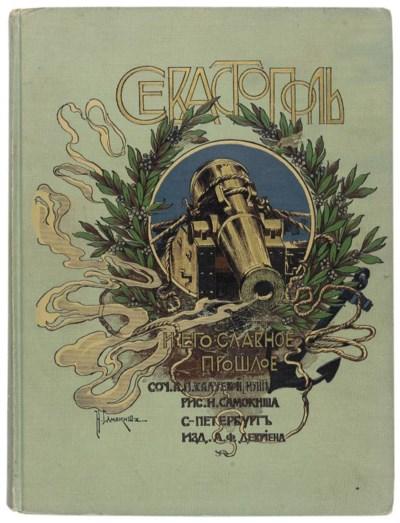 VALUEVA, A.P. and N. SAMOKISH