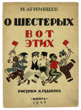 RUDAKOV, Konstantin Ivanovich (1891-1949; illustrator) and A