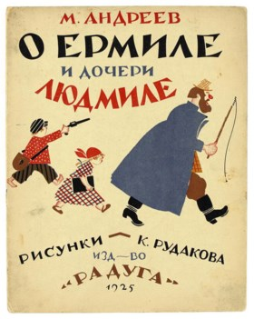 RUDAKOV, Konstantin Ivanovich. (1891-1949; illustrator) and