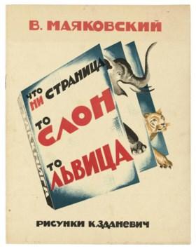 ZDANEVICH, Kirill (1892-1970; illustrator) and MAIAKOVSKII,