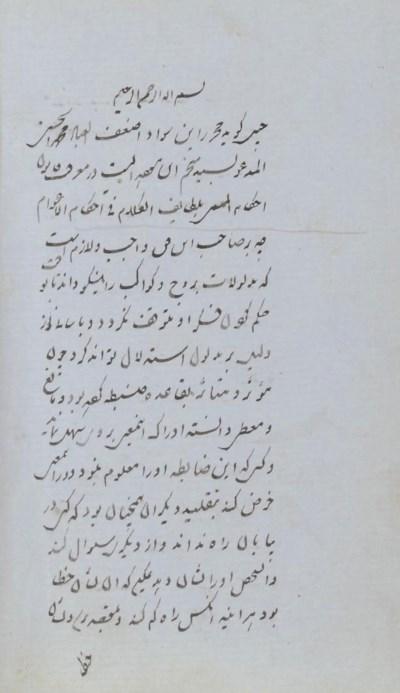 A SAFAVID MANUSCRIPT, WAQF WAL