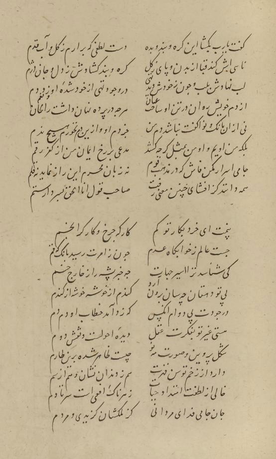 DIWAN OF JAMI (D. 898AH/1493AD