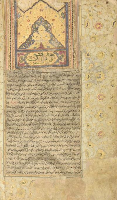 FAIRUZ 'ABADI: AL-QAMUS AL-MOH