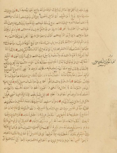 A COMMENTARY ON THE QUR'AN, SI