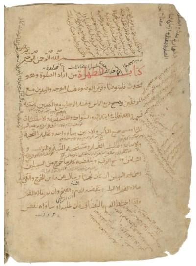 IMAM AL-'ALAM 'IMAD AL-DIN IBN