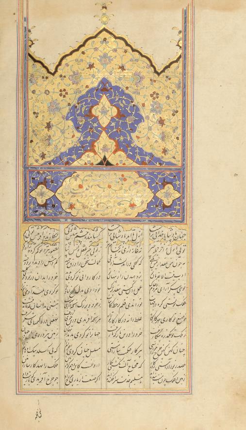 BAHR AL-ASRAR, IRAN, LATE 17TH