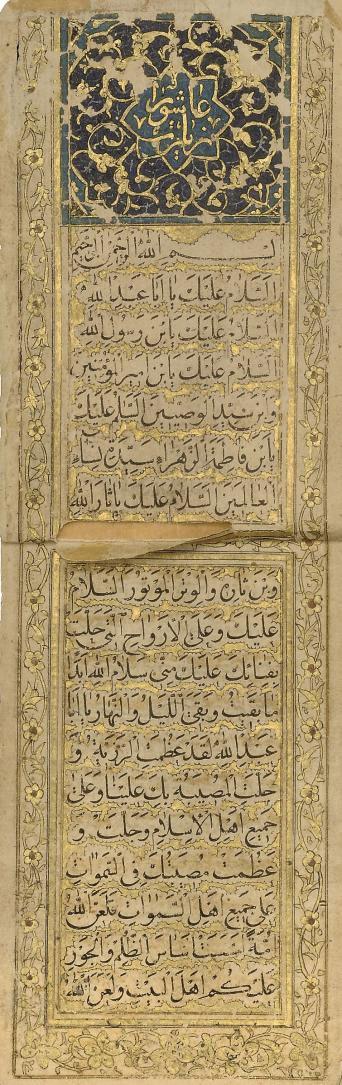 AYAT AL-SH'URA QAJAR BOOK OF P