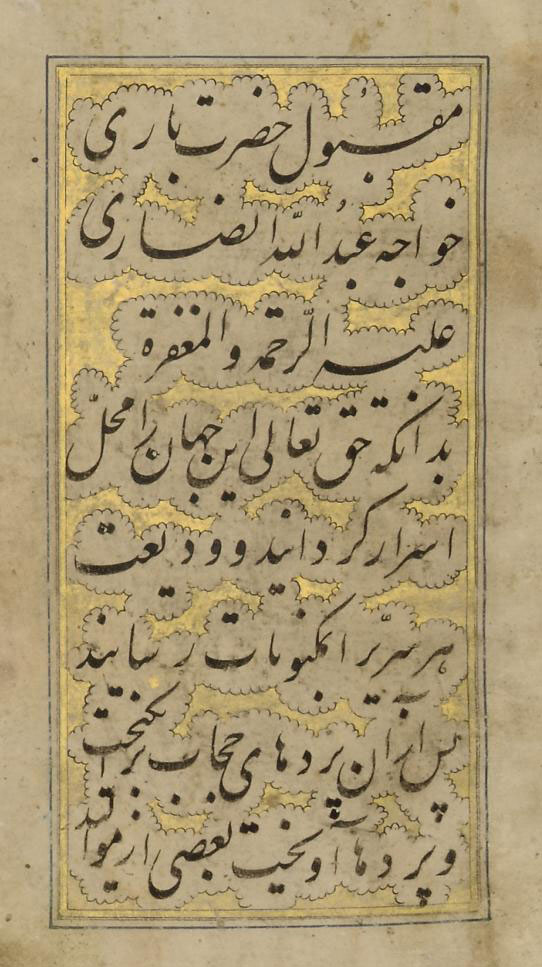 A QAJAR PRAYER MANUSCRIPT SIGN