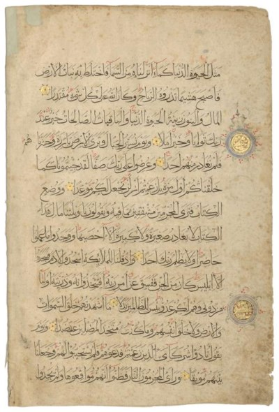 A GROUP OF ILKHANID QUR'AN FOL