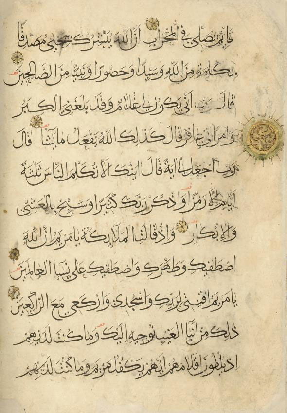 A QUR'AN SECTION, IRAN, 13TH C