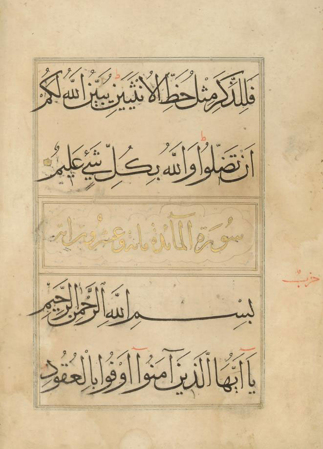 A MAMLUK QUR'AN JUZ, EGYPT OR