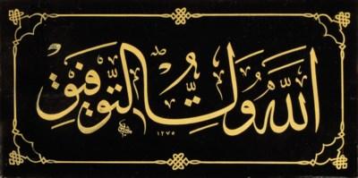 LEVHA SIGNED (MUHAMMAD) SHAFIQ