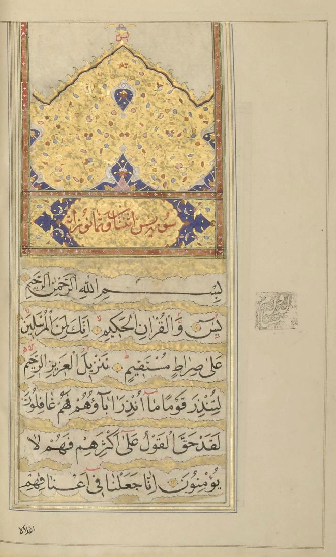 A QAJAR QUR'AN, IRAN, 19TH CEN