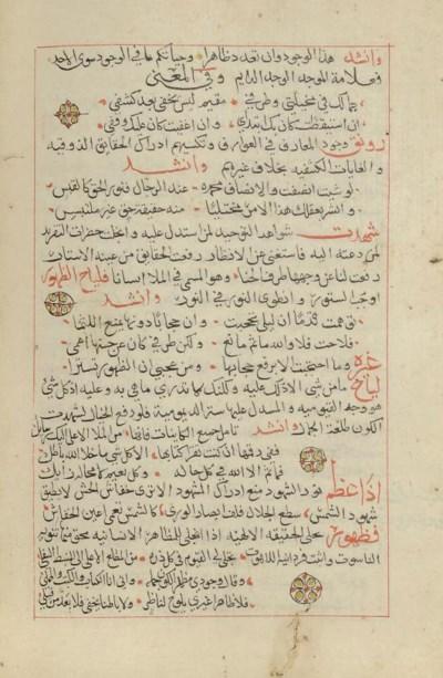 RISAL AL-RUSULDIYYA, POSSIBLY