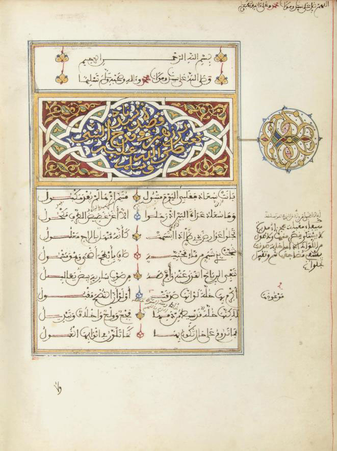 A COMMENTARY ON THE QUR'AN BY